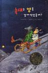 Ein Schaf fürs Leben, Yewon Media Publishing, Korea
