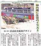弊社がお手伝いさせていただいた件にて、  朝日町笹川神向橋の除幕式が2014年3月31に行われました。