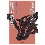 国盗り物語1 司馬遼太郎