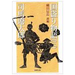 国盗り物語2 司馬遼太郎