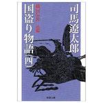 国盗り物語4 司馬遼太郎