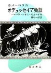 ホメーロスのオディュッセイア物語(1981年)岩波書店