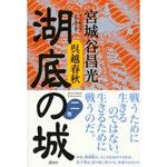 宮城谷昌光 『湖底の城』 単行本-2