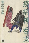 疫病神呑太 笹川佐保 徳間書店