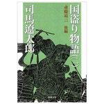 国盗り物語3 司馬遼太郎