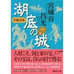 宮城谷昌光 『湖底の城』文庫版-1