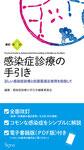 新訂第4版 感染症診療の手引き