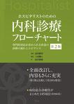 内科診療フローチャート 第2版