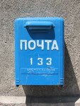 Bishkek, Kirgisien. Vielen Dank an den anonymen Spender!