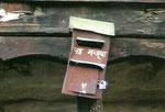 Nepal. Vielen Dank an den unbekannten Spender!