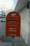 Dubai, Vereinigte Arabische Emirate. Vielen Dank an Petra Steuer!