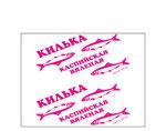 Вяленая рыба: Фасовочный пакет 15х20см