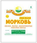 Морковь: Фасовочный пакет 25х30см