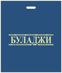 Портфели и кошельки: Пакет с прорубной ручкой 50х60см
