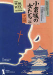 小倉城の女たち