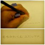 【もちかたくんユビックス 左手用】 鉛筆やペンの正しい持ち方が身に付くグリップです。 ¥378(税込)