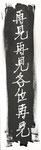 423 Chinesische Schriftzeichen, negativ (Datum unbekannt), 13x27cm, Tusche, Fixogum negativ