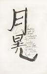 377 Der Abendstrom liegt still und unbewegt/chinesische Schriftzeichen (Datum unbekannt), 24x35cm, Tusche