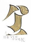 376 Chinesisches Zeichen (Datum unbekannt), 21x29 cm, Tusche und Goldfarbe