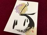 「鳥」アート書