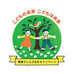 関西テレビCSRキャンペーン マーク