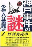 著者:現在社会問題研究会(解放社)