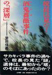 著者:元・友が丘中学校校長(五月書房)