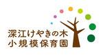 一般社団法人Second home/深江けやきの木小規模保育園/ロゴマーク