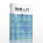 東京教学社様/物理入門  教科書/カバーデザイン