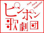 ピンポン歌劇団/ロゴマーク、バナー