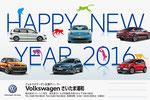 Volkswargenさいたま浦和店/2016年 年賀状