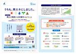 横浜市温暖化対策統括本部/温暖化キャンペーン周知チラシ/A4チラシ