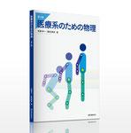 東京教学社様/医療系のための物理   教科書/カバーデザイン