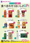 コミュニティ・ストア/食べ合わせポスター/A2サイズ