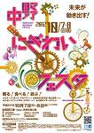 JR駅張り用ポスター/B1