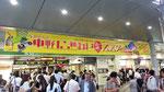 JR中野駅北口改札前大弾幕(11m×1m)