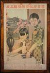 Zwei chinesische Damen. Retuschefarbe und Tusche auf Lichtdruck, im Originalrahmen 80,7 x 55,3 cm Verm. 1930er Jahre, KPSW Museum 2010 02.05