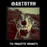 2014 - Так рождается ненависть (сингл)