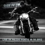 2012 - Фестиваль тяжелой музыки Рок-Волна (live bootleg)