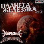 2014 - Планета железяка vol.4