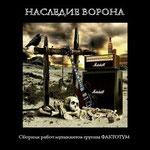 2013 - НАСЛЕДИЕ ВОРОНА