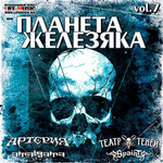 2016 - Планета железяка vol.7