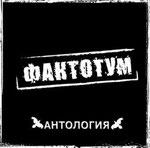 2012 - Антология