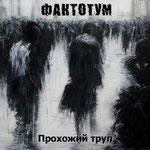 2014 - Прохожий труп (сингл)