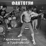2013 - ФАКТОТУМ - Гаражные дни в Трубчевске (bootleg)