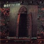 2010 - Хроники железной девы (A Tribute to Iron Maiden)