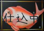 『仕込中~鯛~』裏表ボード(サイズA4)