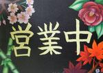 『営業中~四季~』裏表ボード(サイズA4)