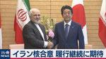 イラン外相が日本訪問、安倍首相と会談