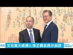 孫氏の母国 韓国文大統領と会談 LINE  の韓国親会社と接触?